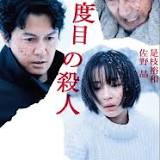 是枝裕和, 三度目の殺人, そして父になる, 福山 雅治, 日本