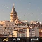 شركة جي بي ار للسياحة و تأجير السيارات في اسطنبول