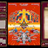 魔法大作戦, PlayStation 4, エイティング, ケツイ〜絆地獄たち〜, M2, ケイブ