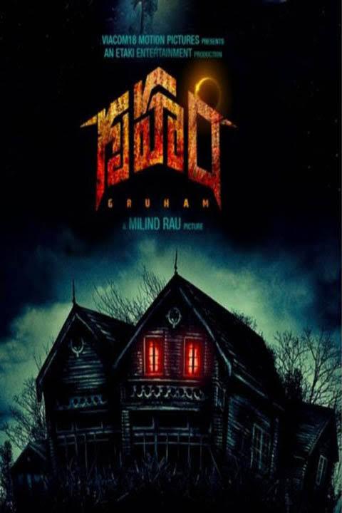 The House Next Door 2017 Download WEB-DL 720p
