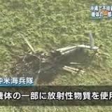 在日米軍, 放射性物質, 沖縄県, 炎上, 放射能, 東村, 日本