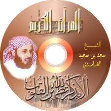 القران الكريم بصوت الشيخ الغامدى images?q=tbn:ANd9GcT