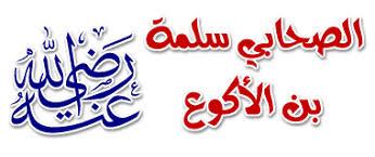 الصحابي الجليل سلمه بن الاكوع(م)
