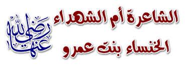 ام الشهداء(م)