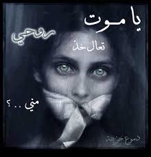. دموع يكتبها القدر .........