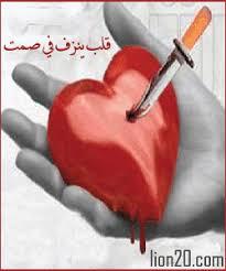 إياكَ يا قلبي